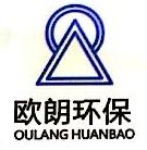 湖南省欧朗环保科技有限公司 最新采购和商业信息