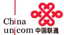 中国联合网络通信有限公司武夷山市分公司 最新采购和商业信息