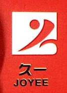 东莞市久一粘合材料有限公司 最新采购和商业信息