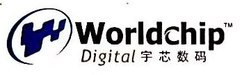 深圳市宇芯数码技术有限公司 最新采购和商业信息