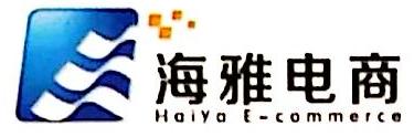 广州市海雅电子商务有限公司 最新采购和商业信息