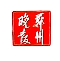郑州晚报惠生活实业有限公司 最新采购和商业信息