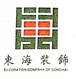 深圳市东海装饰设计有限公司宝安分公司 最新采购和商业信息