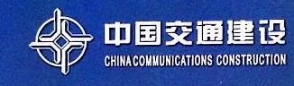 中交二航局第一工程有限公司 最新采购和商业信息
