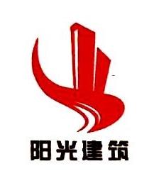 吉林省阳光建设集团有限公司