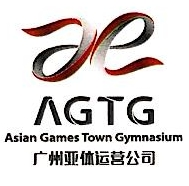 广州亚运城综合体育馆运营管理有限公司