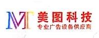 沈阳美克美图数码喷刻设备有限公司 最新采购和商业信息
