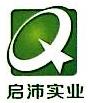 深圳市启沛实业有限公司