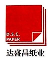 深圳市达盛昌纸业有限公司 最新采购和商业信息