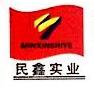 郑州民鑫办公用品有限公司