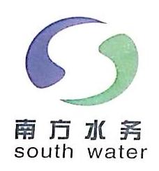 昆明南方水务有限公司
