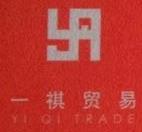 厦门一祺贸易有限公司 最新采购和商业信息