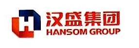 汉盛国际物流有限公司