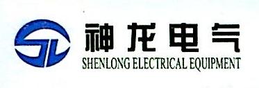 江苏神龙电气制造有限公司