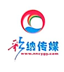 南宁彩纳传媒广告有限责任公司 最新采购和商业信息