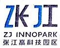 上海张江集成电路产业区开发有限公司