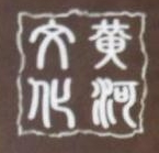 济南黄河龙腾文化传媒有限公司 最新采购和商业信息