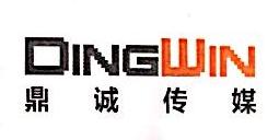 北京鼎诚广告传媒有限公司 最新采购和商业信息