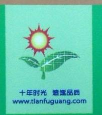 深圳市天福光科技有限公司 最新采购和商业信息