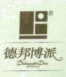 成都德邦博派家具有限公司 最新采购和商业信息