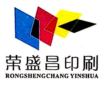 北京荣盛昌印刷有限责任公司 最新采购和商业信息