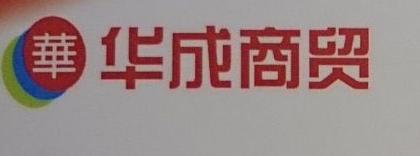 贺州市华成商贸有限公司 最新采购和商业信息