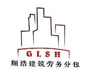 桂林顺浩建筑劳务分包有限责任公司 最新采购和商业信息