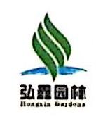 沈阳市弘鑫园林工程有限公司 最新采购和商业信息