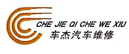 上海车杰瀛升汽车服务有限公司 最新采购和商业信息
