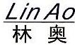 四川林奥科技有限公司