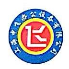 上海中飞办公设备有限公司 最新采购和商业信息