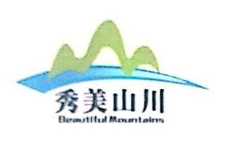 湖南秀美山川科技有限公司 最新采购和商业信息