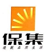 浙江保集房地产开发有限公司 最新采购和商业信息