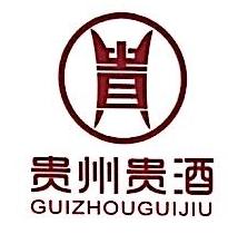 贵州贵酒销售有限公司 最新采购和商业信息