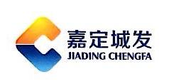 上海嘉定再生能源有限公司