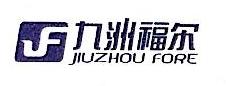 沈阳九洲福尔房地产开发有限公司