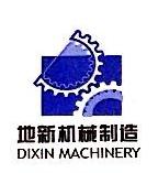 上海地新机械设备有限公司 最新采购和商业信息