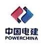 中国水电顾问集团双柏开发有限公司