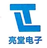 杭州亮堂电子有限公司