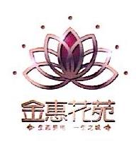 河北惠华房地产开发有限公司