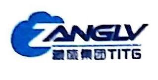 西藏国际旅游集团有限公司