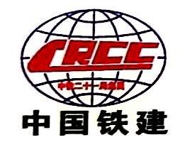 中铁二十一局集团第五工程有限公司 最新采购和商业信息