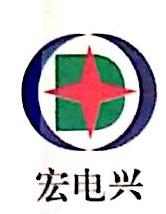 深圳市宏电兴科技有限公司