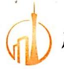 广州新中轴建设有限公司