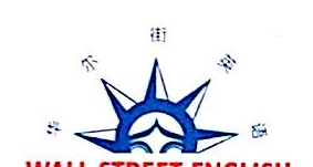 华尔街英语培训中心(广东)有限公司