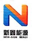 广西新鑫能源科技有限公司