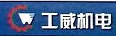 佛山工威机电有限公司 最新采购和商业信息