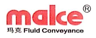 宁波市鄞州玛克流体连接件有限公司 最新采购和商业信息