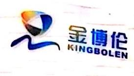 深圳市金博伦电子科技有限公司 最新采购和商业信息