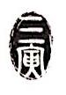 上海三寅文化传播有限公司 最新采购和商业信息